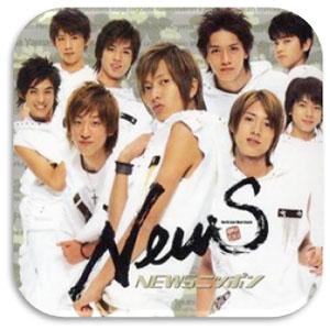 NEWS 錦戸
