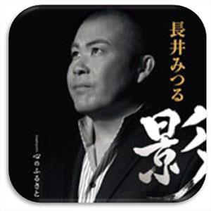 長井みつる,影,CD