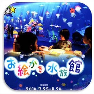 チームラボ,猪子寿之,沢尻エリカ,アナザースカイ,お絵かき水族館