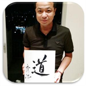 中山秀征の画像 p1_5