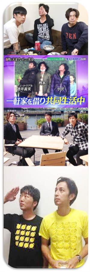 スピードワゴン小沢,彼女,元ヤンキー,徳井,放送作家